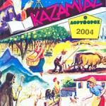 zoo_kazamias_2004