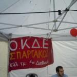Athens Pride 2011 021