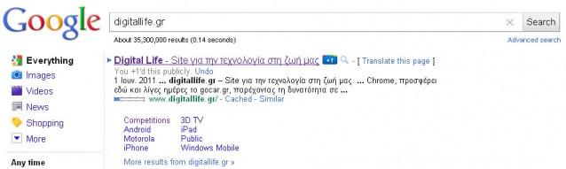 google-plus-one-digitallife