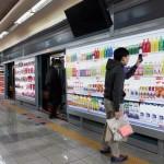 Το super market του μέλλοντος