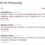 carpoolgr