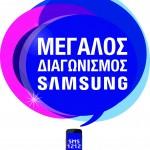 Samsung_diagonismos_sms 1212