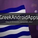 GreekAndroidApps