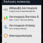 Screenshot_2012-03-13-15-02-26