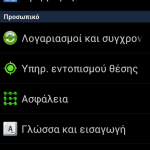 Screenshot_2012-03-13-15-03-53