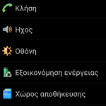 Screenshot_2012-03-13-15-04-01
