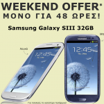 plaisio-weekend-offer-samsung-galaxy-siii-me-549eyrw