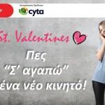 telefone_st valentines
