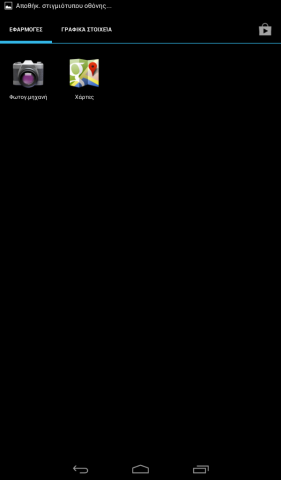 Iconia B1-A71-Screenshot (10)