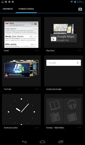 Iconia B1-A71-Screenshot (11)