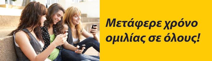 MTN TransferTo gr