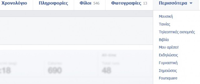 New Facebook Timeline Profile2