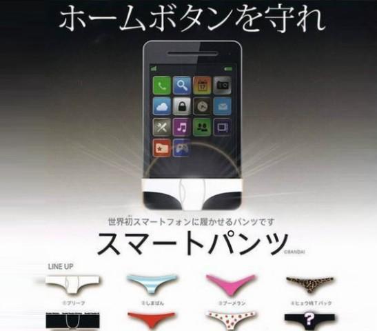 Phone-Underpants1