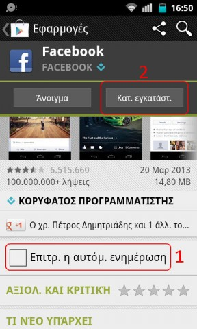 facebook android roll back