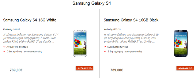 samsung-galaxy-s4-plaisio2