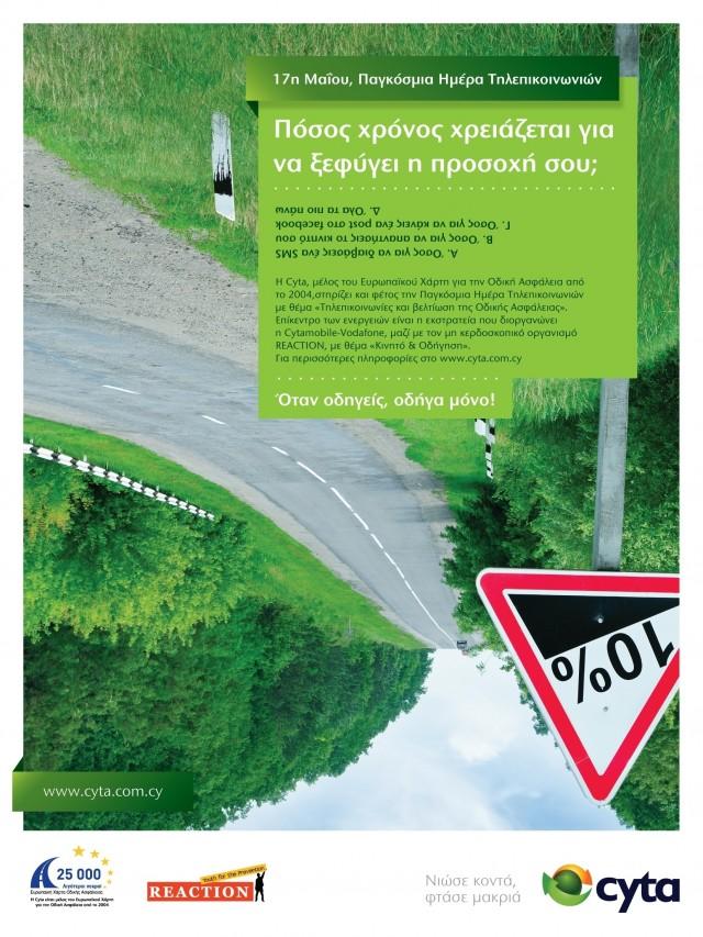 Cyta Road Safety Press Ad