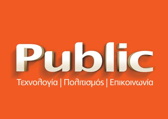 PUBLIC LOGO 3D_white_orange backr