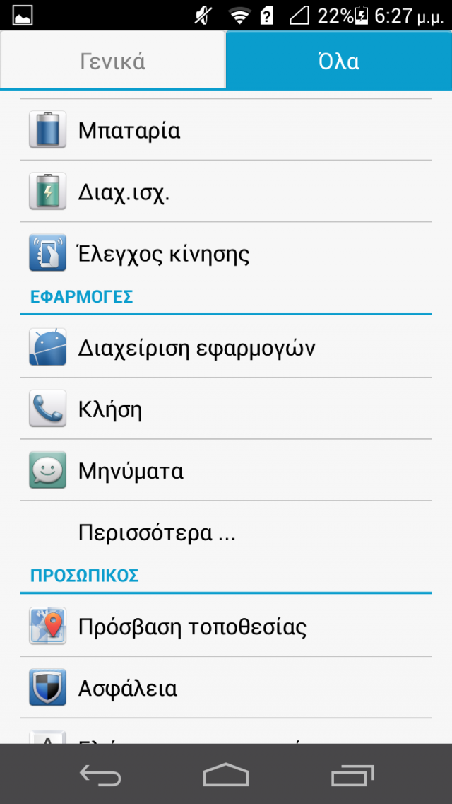 Screenshot_2013-06-22-18-27-29