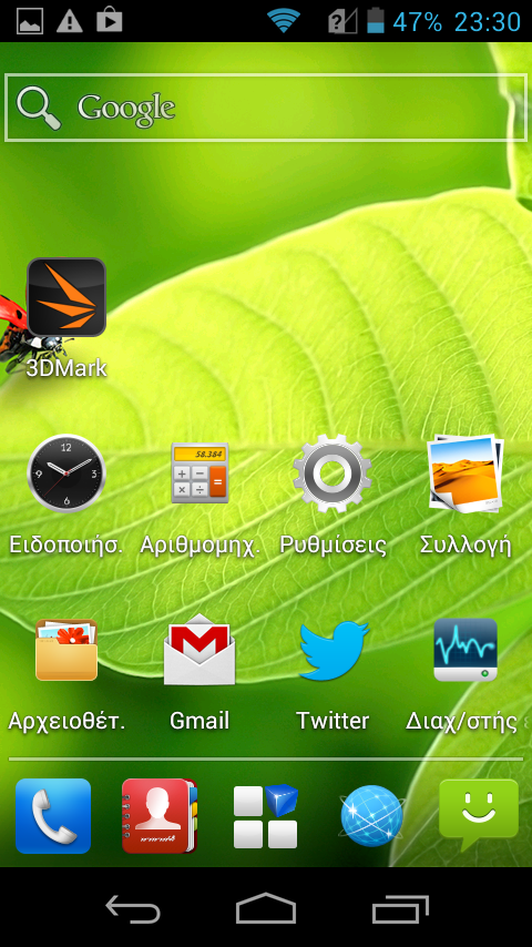 Screenshot_2013-06-22-23-30-32