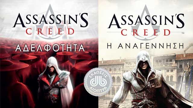 assassins-creed-dioptra