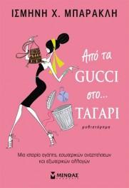 APOTA_GUCCI_STO_TAGARI