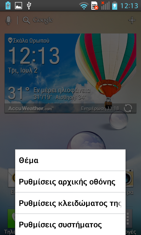 Screenshot_2013-07-02-12-13-16