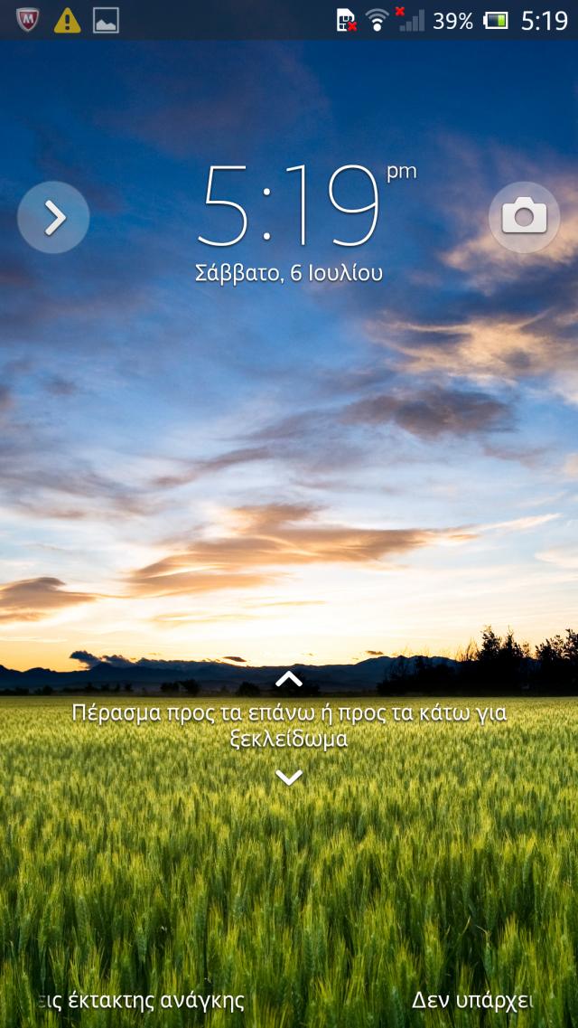 Screenshot_2013-07-06-17-19-25