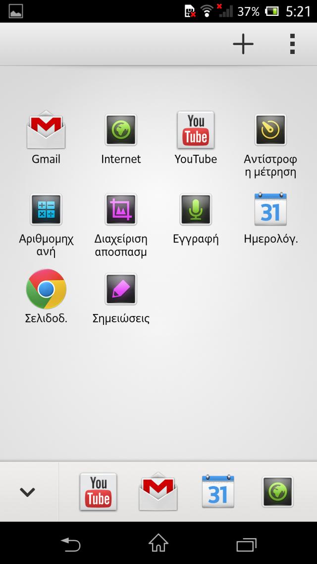 Screenshot_2013-07-06-17-22-00