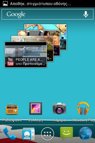 Screenshot_2013-07-12-17-51-31