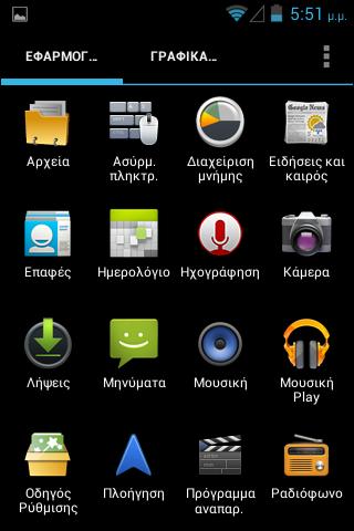 Screenshot_2013-07-12-17-51-49