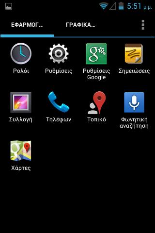 Screenshot_2013-07-12-17-51-55
