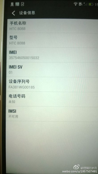 HTC One Max_7