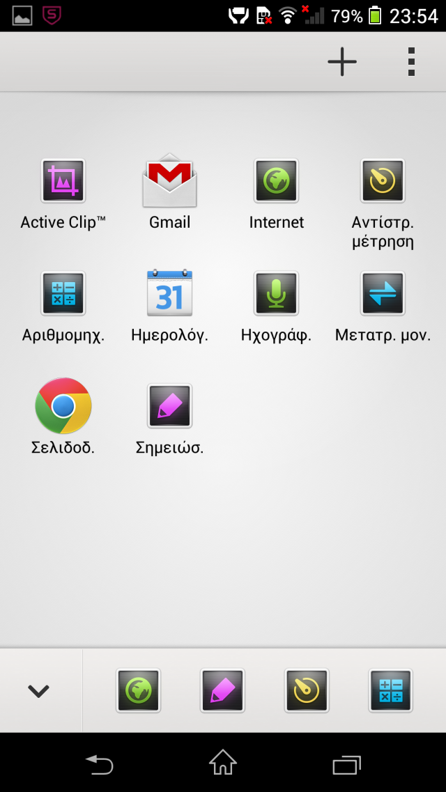 Screenshot_2013-09-15-23-54-25
