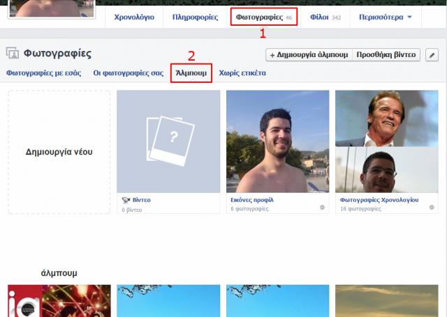 facebook-asfaleia-kleidoma-fotografion2