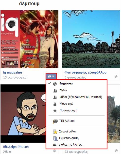 facebook-asfaleia-kleidoma-fotografion4