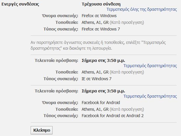facebook-asfaleia-termatismos-drastiriotitas