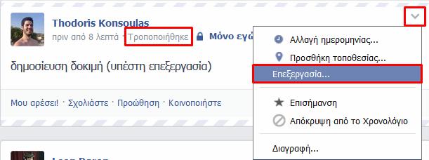 facebook edit posts