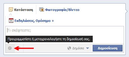 facebook-scheduled-posts-01