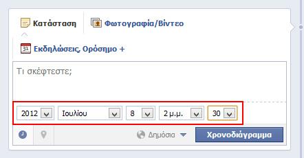 facebook-scheduled-posts-02
