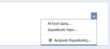 facebook-scheduled-posts-05