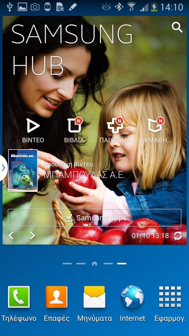 Screenshot_2013-10-02-14-10-58