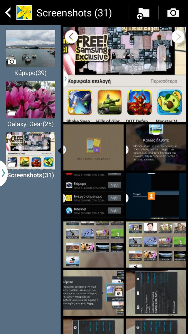 Screenshot_2013-10-02-14-22-26