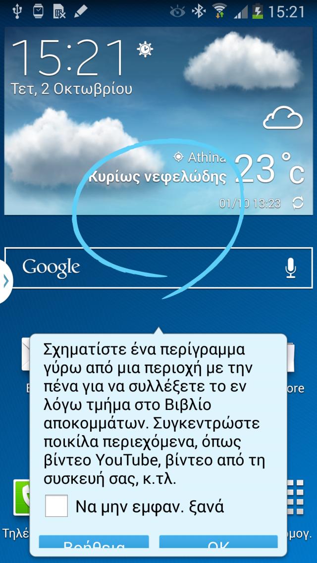 Screenshot_2013-10-02-15-21-55