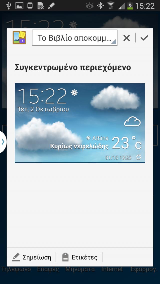 Screenshot_2013-10-02-15-22-08