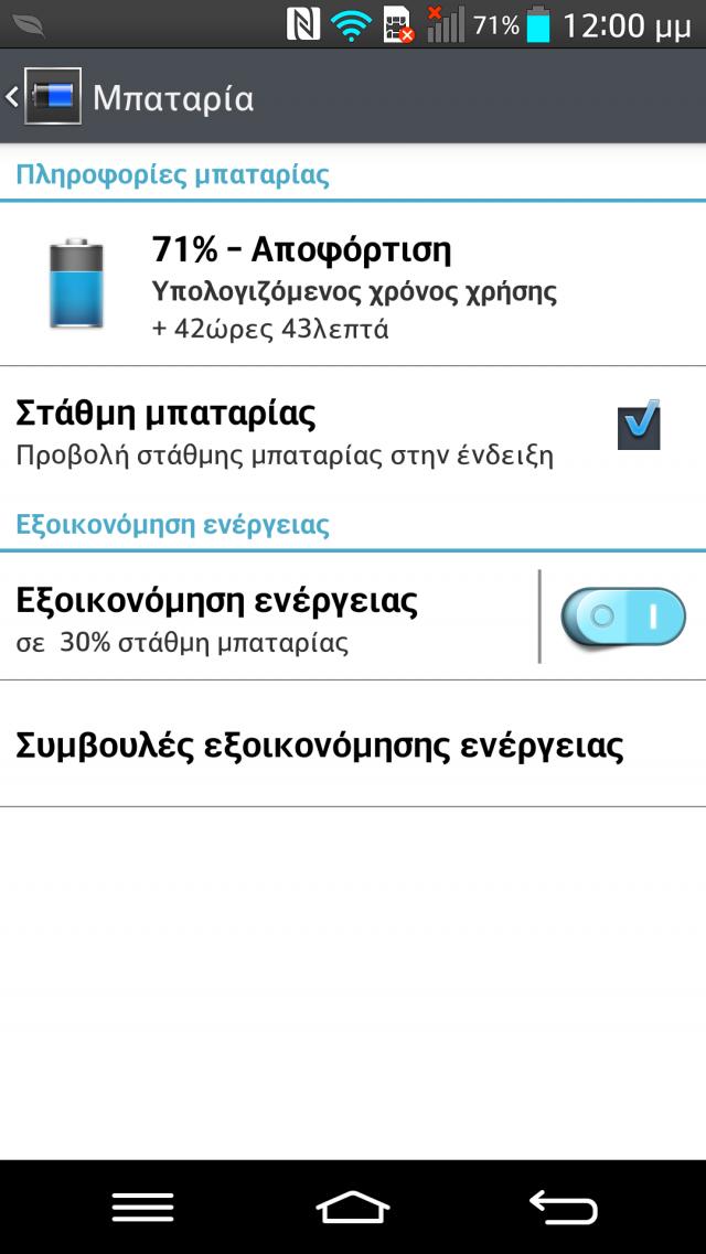 Screenshot_2013-10-05-12-00-47