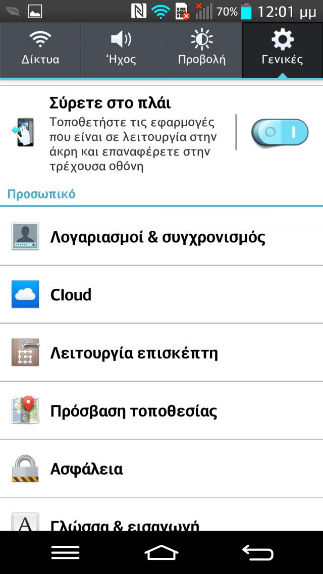 Screenshot_2013-10-05-12-01-05