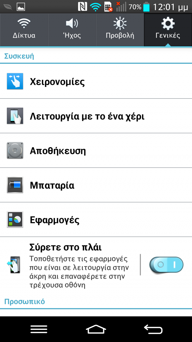 Screenshot_2013-10-05-12-01-24