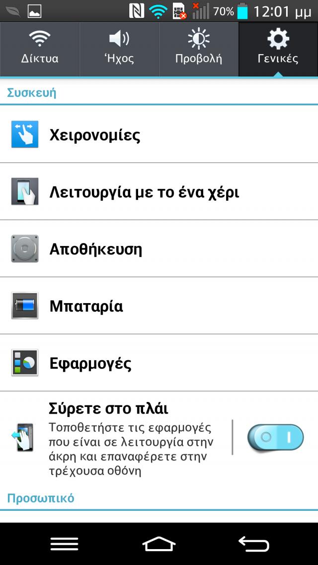 Screenshot_2013-10-05-12-01-24