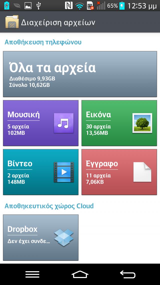 Screenshot_2013-10-05-12-53-47