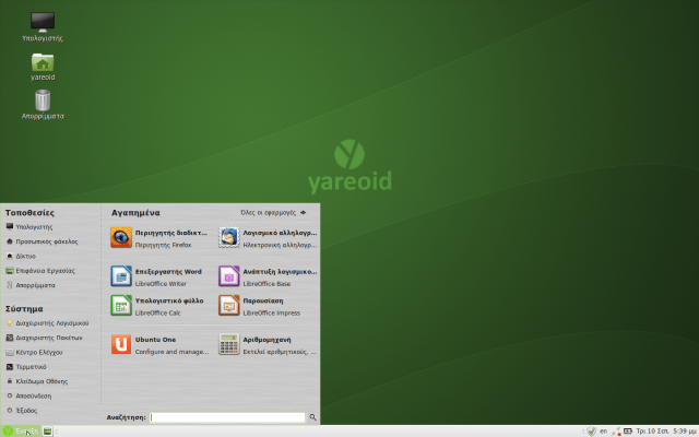 screenshot1 - desktop and start menu
